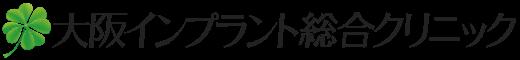 大阪インプラント専門サイト
