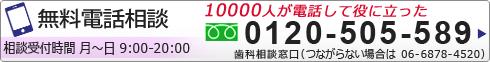 相談専用ダイヤル 0120-505-589
