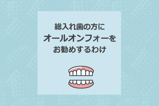 総入れ歯の火tにオールオンフォーをお勧めするわけ
