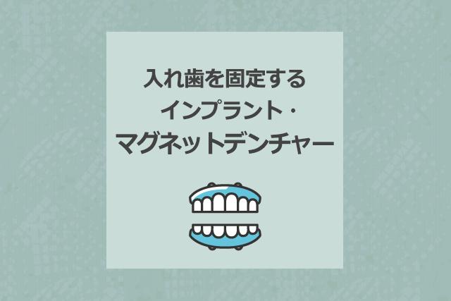 入れ歯を固定するインプラント・マグネットデンチャー