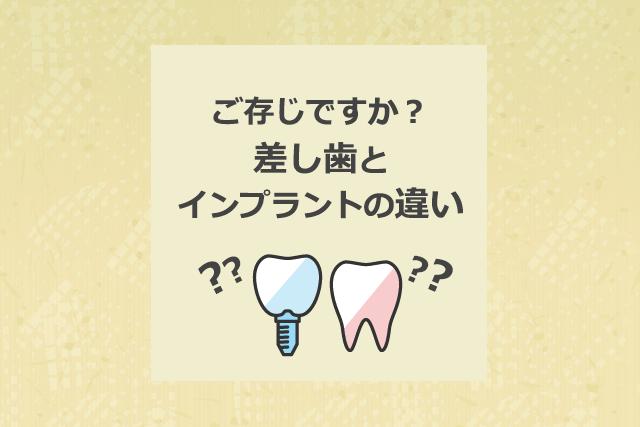 差し歯とインプラントの違い