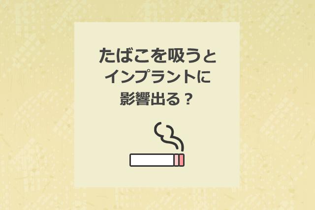 たばこを吸うとインプラントに影響出る?