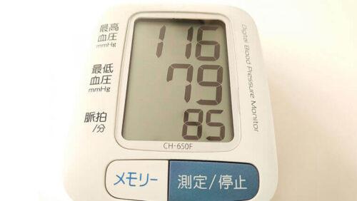 高血圧症のイメージ
