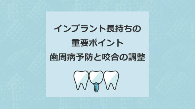 インプラント長持ちの重要ポイント 歯周病予防と咬合の調整