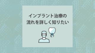 インプラント治療の流れを詳しく知りたい