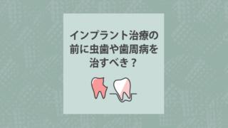 インプラント治療の前に虫歯や歯周病を治すべき?
